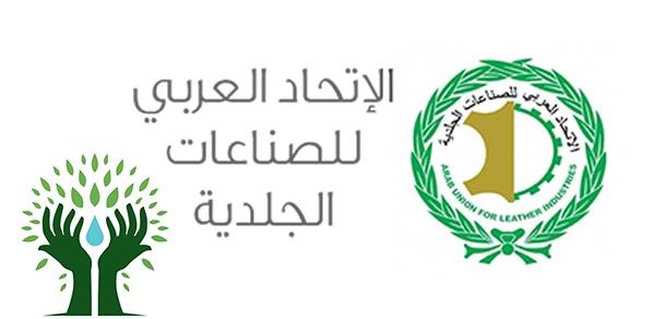 الاتحاد العربي للصناعات الجلدية