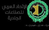 الإتحاد العربي للجلديات